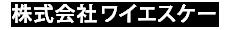 名古屋市の溶接・配管工事業「株式会社ワイエスケー」